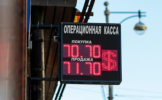 Официальный максимум: что делать с рублями при курсе доллара в 70 руб.