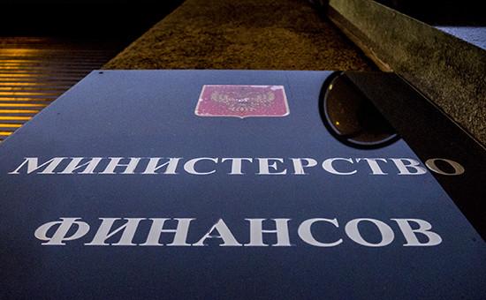 табличка министерство финансов РФ