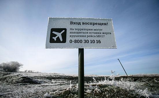 Украина заявила о второй попытке провести трибунал по Boeing